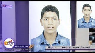 اختفاء طفل بالمحمدية.. ووالده يوجه له نداء مؤثرا: