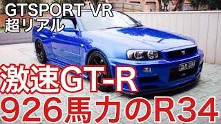 【GTSPORT】VR GTR 927馬力のR34
