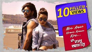 Mon Amar Kemon Kemon Kore | Tui Sudhu Amar | Mahiya Mahi | Om | Dance Song | Eskay Movies