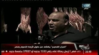 المصرى أفندى 360 | الجزار الفصيح يكشف عن حلول لأزمة اللحوم بمصر