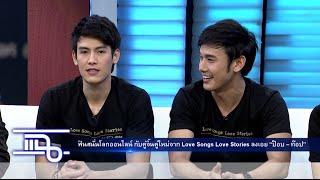 แฉ - ป๊อบ & ท็อป Love Songs Love Stories เพลง ลงเอย และ น้ำชา ชีรณัฐ  วันที่ 22 มีนาคม 2559