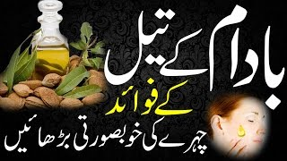 Badam Ke Tail Ke Fawaid | Badam Ke Fawaid | Almond Oil Benefits for Skin Beauty | بادام کے فوائد