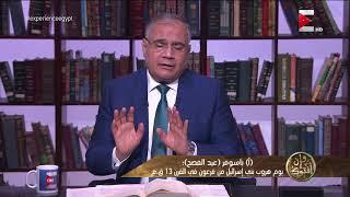 وإن أفتوك - الأعياد التاريخية عند اليهود .. د. سعد الهلالي