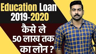 How to apply for Education Loan in India 2019 | Upto Rs 50 Lakh Loan | Complete Details [Hindi]