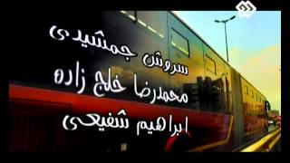 تیتراژ آغازین سریال خروس (فارسی)- KHOROOS Iranian TV series title