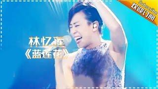 林忆莲《蓝莲花》横跨音域真声 -《歌手2017》第7期 单曲The Singer【我是歌手官方频道】