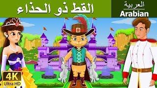 القط ذو الحذاء - قصص اطفال - قصة قبل النوم للأطفال - Arabian Fairy Tales
