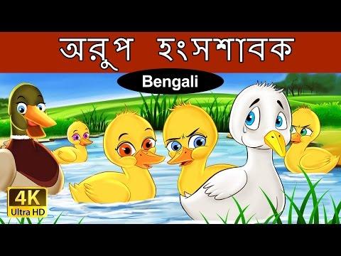 Xxx Mp4 অরুপ হংসশাবক Ugly Duckling In Bengali Bangla Cartoon Rupkothar Golpo Bengali Fairy Tales 3gp Sex