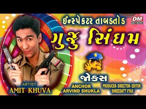 Xxx Mp4 Gujju Singham Kadak Gujarati Jokes Amit Khuva Comedy Video 3gp Sex