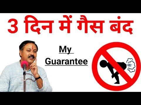 Xxx Mp4 3 दिन में गैस बंद Gas Problem Rajiv Dixit 3gp Sex
