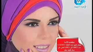 برنامج فرست ليدي حلقة الجمعة 2 أكتوبر 2015 - قناة الأسرة العربية
