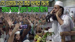 abdul khalek soriotpuri 2017 | আব্দুল খালেক শরিয়তপুরী ( সম্পূর্ণ নতুন ওয়াজ ) শুদু শুনতেই মন চায়
