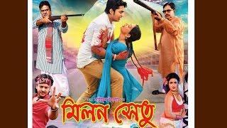 Milon Shetu | Fahim Chowdhury and Prema | New Bangla Movie Trailor