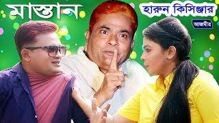 Harun Kisinger | Comedy | মাস্তান | হারুন কিসিঞ্জার | Bangla Natok | Short Film | 2018