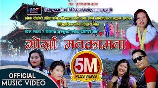 Gorkha Manakamana   गोर्खा मनकामना हिट लोक दोहोरी गीत    Biru Lama, Binita Gurung   Him Samjhauta