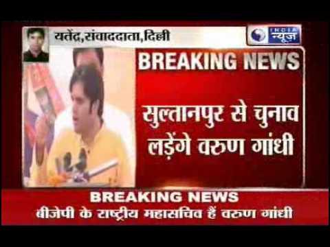 BJP: Varun Gandhi's Knock Knock in Sultanpur
