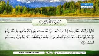 تلاوة من سورة الكهف بصوت الشيخ هزاع بن عبد الله البلوشي