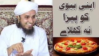 Apni Biwi Ko Pizza Na Khilaye | Mufti Tariq Masood | New Short Clip