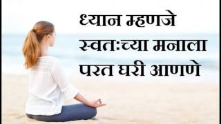 the great marathi quotes Dhyan meditation ध्यान