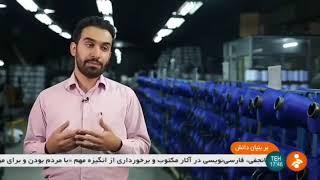 Iran made POY Nylon and Polystyrene yarn manufacturer توليد نخ نايلون و پلي استر پي او واي ايران