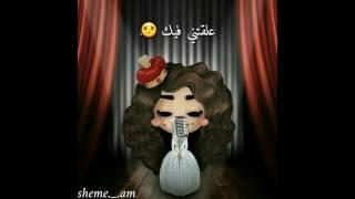 اغنية عوافي - بصوت شيمي