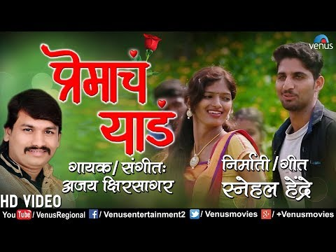 Xxx Mp4 २०१८ चे सुपरहिट मराठी Song Premach Yaad Ajay Kshirsagar Latest Marathi Song 2018 Love Song 3gp Sex