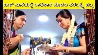 Radhika Pandit and Yash Mother Celebrating Varalakshmi Festival Video