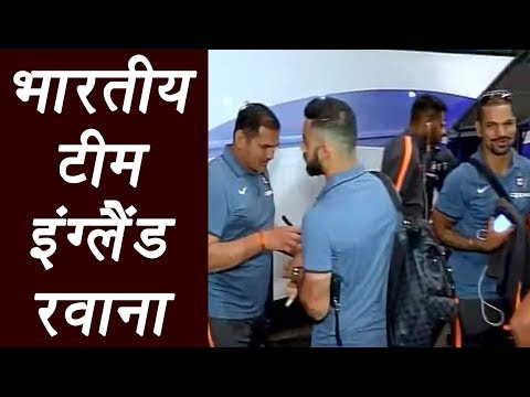 Champions Trophy 2017: Indian cricket team leaves for England   वनइंडिया हिन्दी