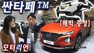 [당첨자 발표] 현대 신형 싼타페 출시 & 시승기 1부, 'SUV 왕좌'는 누구의 것인가?