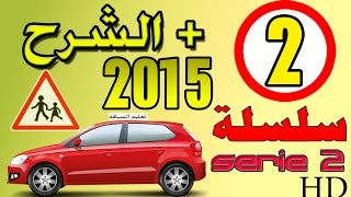 Code de la route maroc 2015 + شرح - serie 2 تعليم السياقة بالمغرب HD