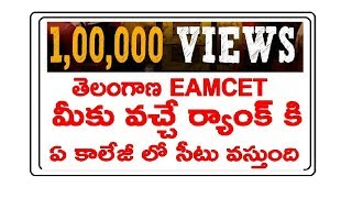TS EAMCET 2018 Possible Colleges List For Your rank | TS EAMCET Cut off Ranks