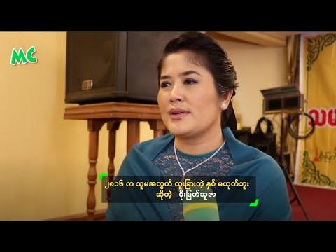 Xxx Mp4 ၂၀၁၆ က သူမအတြက္ ထူးျခားတဲ့ ႏွစ္ မဟုတ္ဘူး ဆိုတဲ့ စိုးျမတ္သူဇာ Soe Myat Thuzar 3gp Sex