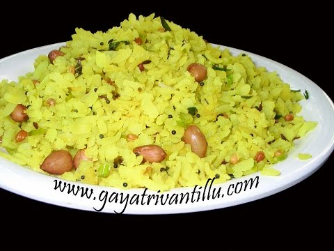Atukula Upma - Andhra Poha - Upma with Flat Rice Indian Food Andhra Cooking Telugu Vantalu