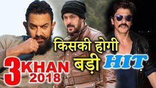 Salman Khan, Aamir Khan, Shahrukh Khan तीनो खानो में किसकी बनेगी Blockbuster Hit | Movies In 2018