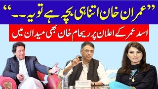 Reham khan Response on Asad Umar Resignation &  PM  Imran khan