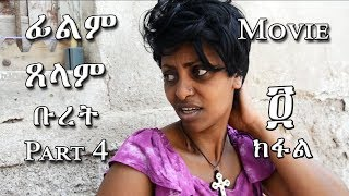 New Eritrean Movie 2018 - Tselam Buret - Part 4
