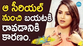 Himaja About Why She Quit Koncham Ishtam Koncham Kashtam Serial || Anchor Komali Tho Kaburlu