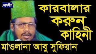 কারবালার করুন কাহিনী | Mawlana Abu Sufian | Bangla Waz Mahfil | Azmir Recording | 2017