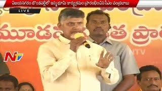 AP CM Chandrababu Naidu Starts Janmabhumi Event at Bondavalli in Vijayanagaram || NTV
