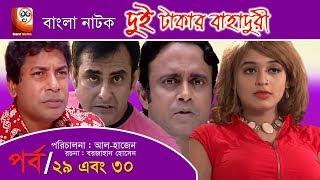 Dui Takar Bahaduri | Part 29 & 30 | Bangla Natok | Aa Kha Mo Hasan,Mosharaf Karim