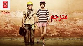 فيلم هندي | pk | مترجم كامل فيلم الرومانسية و الدراما و الكوميديا pk full movie