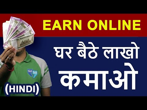Xxx Mp4 EARN Money ONLINE From HOME Earn Real Money Online In INDIA From YouTube HINDI 3gp Sex