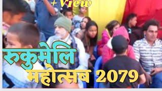 Rukum-Roshan Singh ले मच्चाए तहल्का रुकुममा-Roshna Dhamaka -By K-Like