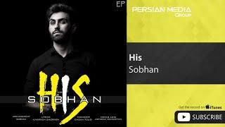 Sobhan - His ( سبحان - هیس )