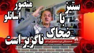 IRAN, منصور اسانلو « راه و روش ستيز با سپاه ضحاک »؛