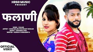 फलाणी    Falani    Sonu Majri Miss.Preet Kaur    Kulwant Gujjar New Song 2018    HR60 WALE GURJAR