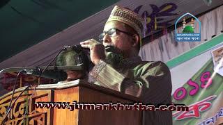 Bangla Waj Ettebaye Sunnah by Hafez Samsur Rahman Azadi