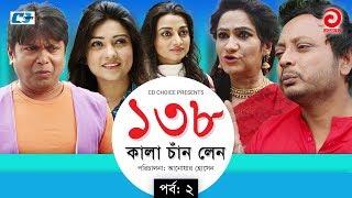 138 Kala Chad Lane   Episode 02   Bangla Comedy Natok   Shaju   Orsha   Arfan   Shadin   Eshika