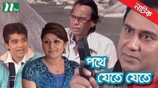 Pothe Jete Jete | পথে যেতে যেতে । Zahid Hasan, Sumaiya Shimu, Humayun Faridi । NTV Telefilm