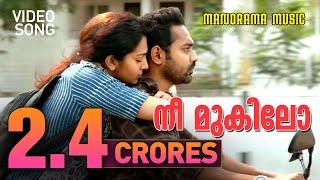 Nee Mukilo Official Video Song   UYARE   നീ മുകിലോ   Parvathy Thiruvothu   Asif Ali   Gopi Sunder